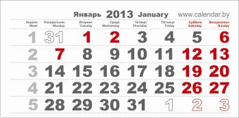 Квартальные календари для Беларуси на 2013 год
