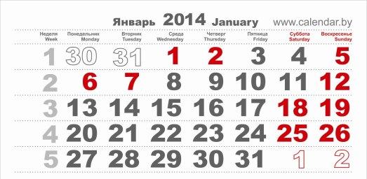 Квартальные календари для Беларуси на 2014 год.