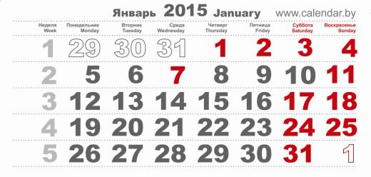 Квартальные календари для Беларуси на 2015 год