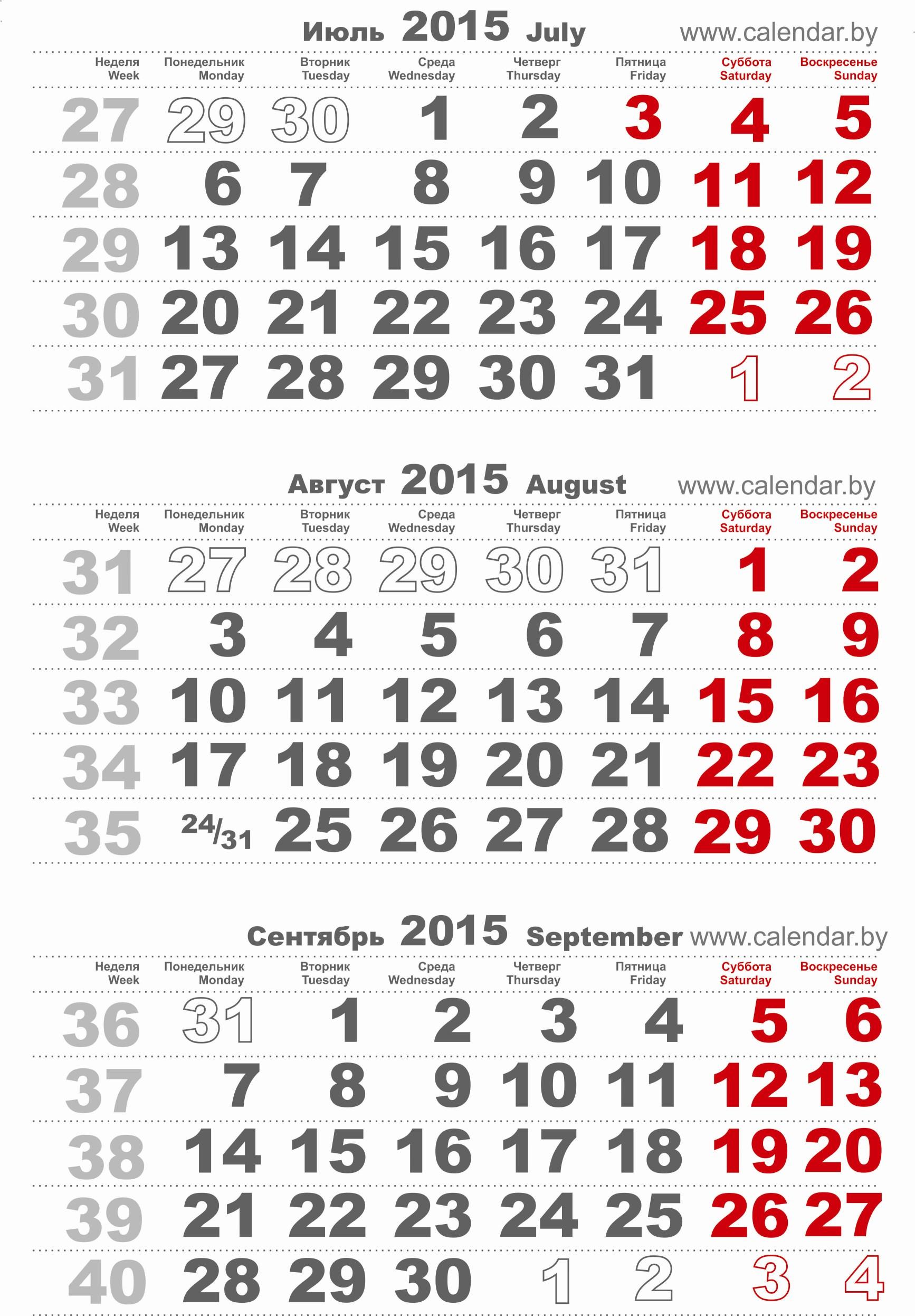 Календарь 2017 для отпусков