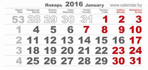 Квартальные календари для Беларуси на 2016 год