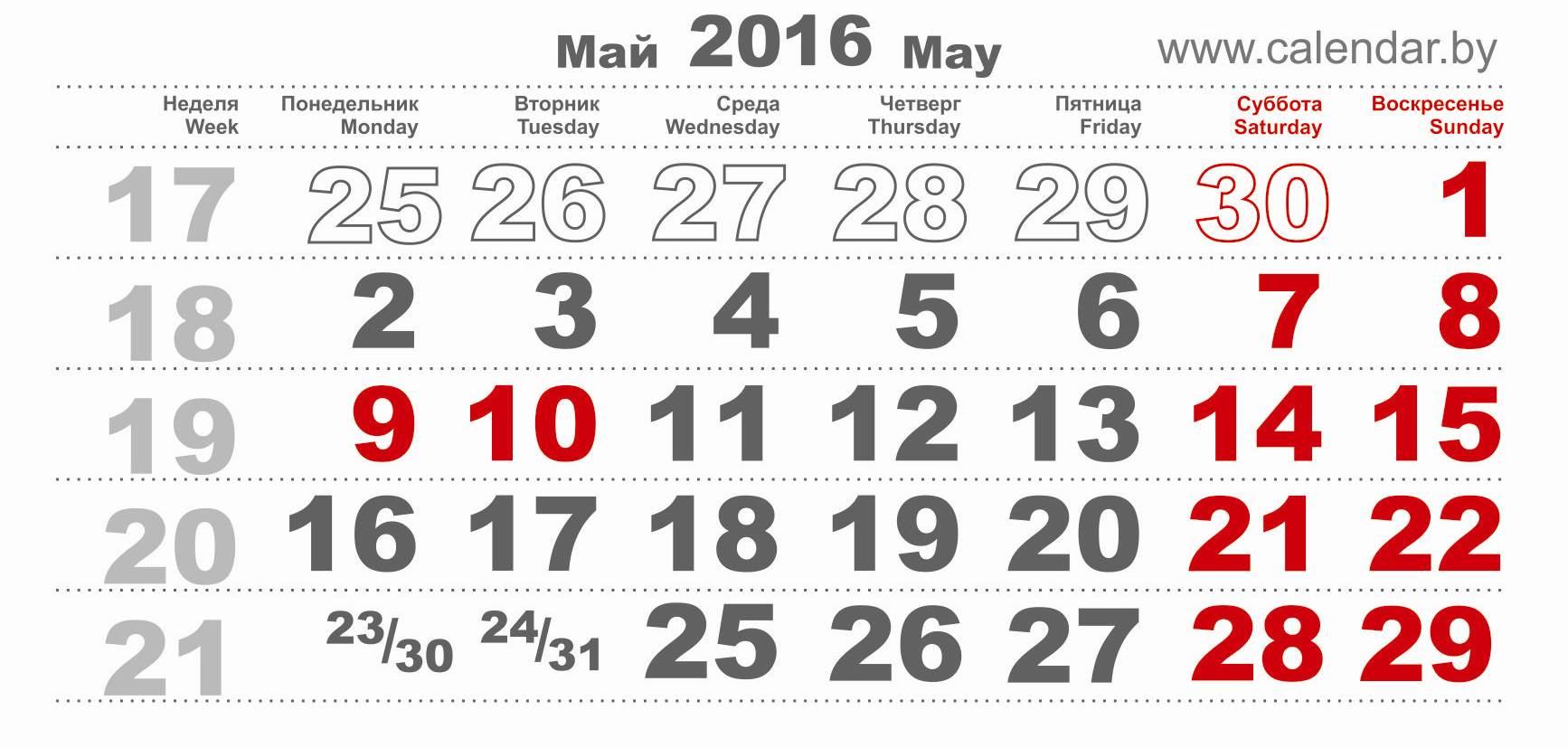 Календарь года рождения