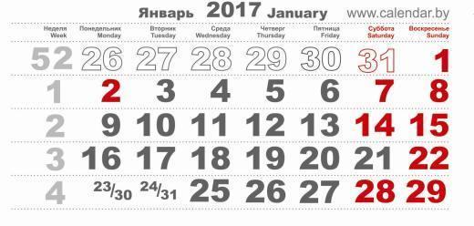Квартальные календари для Беларуси на 2017 год