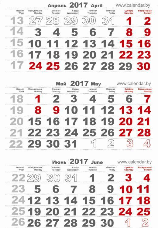 Календарь 2017 распечатать на апрель