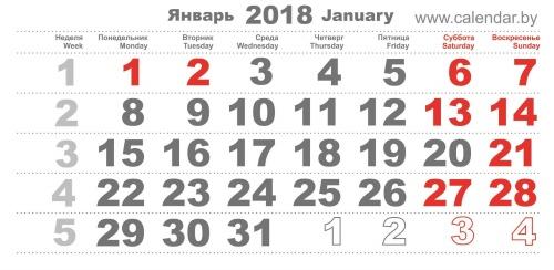 Квартальные календари для Беларуси на 2018 год
