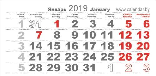 Квартальные календари для Беларуси на 2019 год