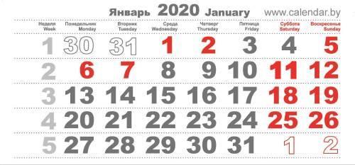 Квартальные календари для Беларуси на 2020 год