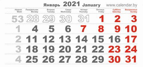 Квартальные календари для Беларуси на 2021 год