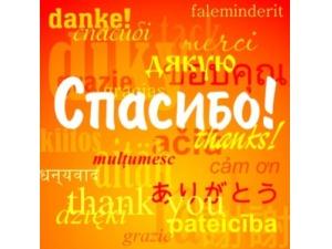 Международный позитивный праздник «Спасибо»