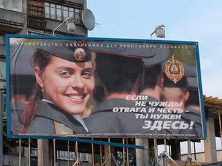 День белорусской милиции