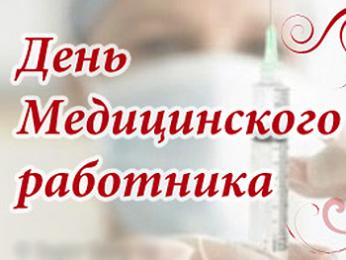 День медицинских работников