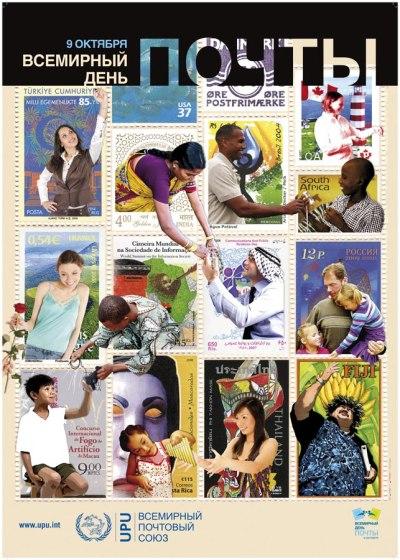 Всемирный день почты