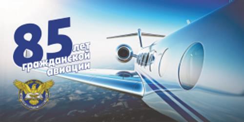 День работников гражданской авиации Беларуси