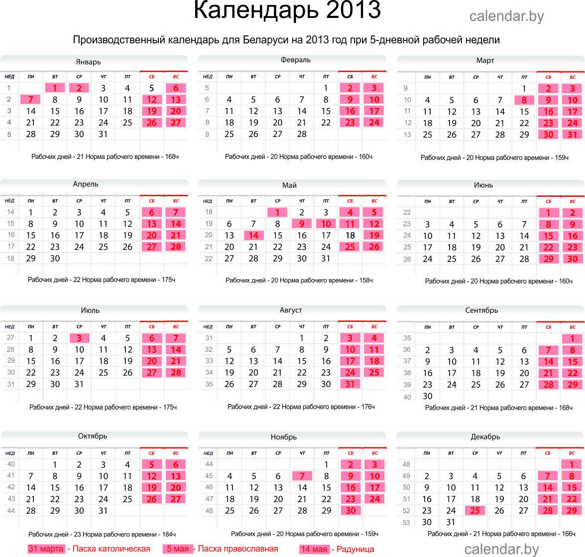 Календари на 2013 год изображения для