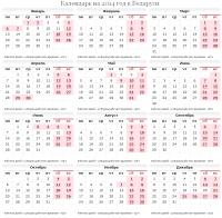 Производственный календарь для Беларуси на 2014 год для 5-дневной рабочей недели