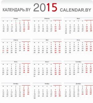 Календарь на 2015 год для Беларуси