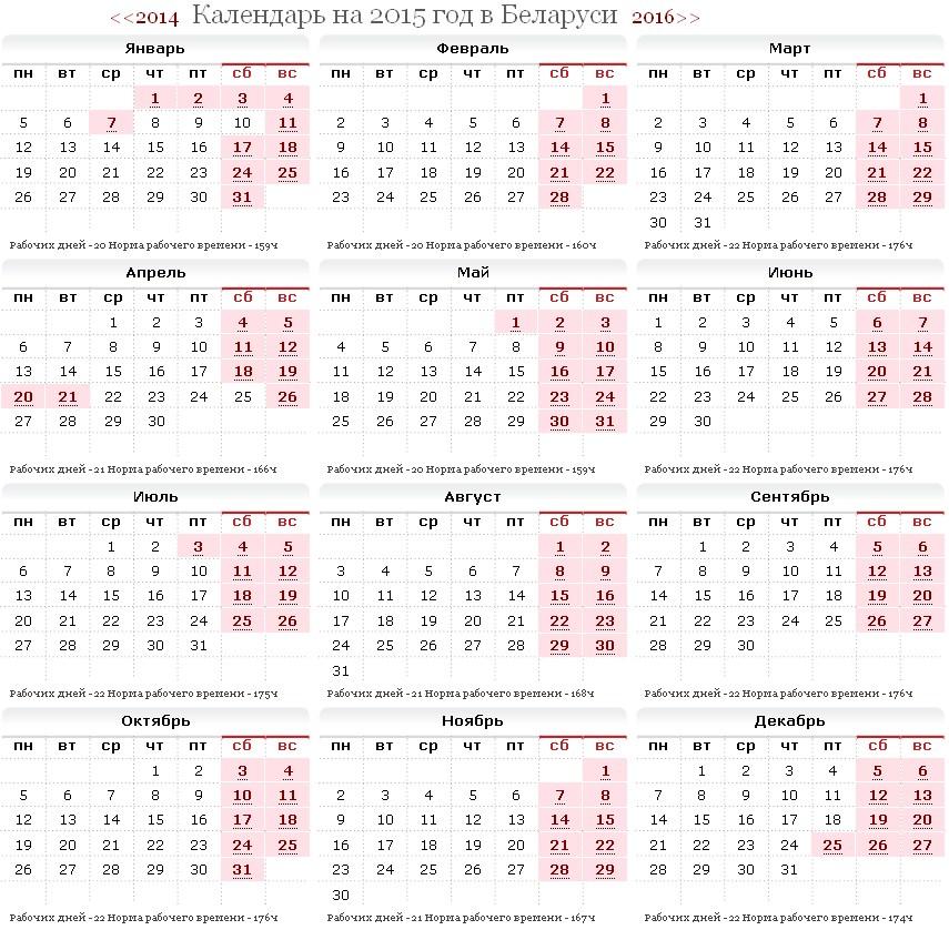 Официальный праздники на 2016 год