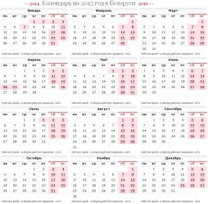 Производственный календарь для Беларуси на 2015 год для 5-дневной рабочей недели