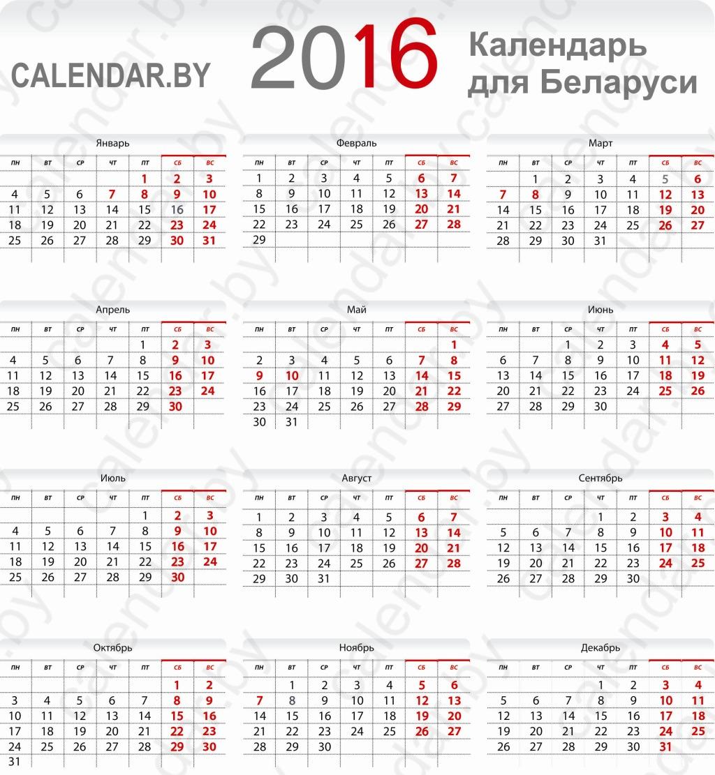 Календарь размер минимальной