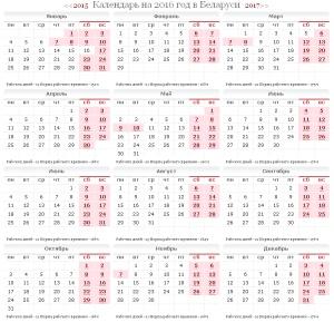 Производственный календарь для Беларуси на 2016 год для 5-дневной рабочей недели