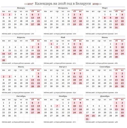 Производственный календарь для Беларуси на 2018 год для 5-дневной рабочей недели