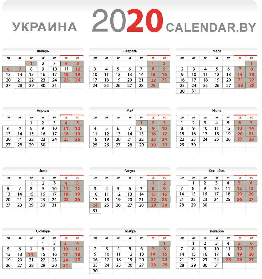 Праздничные и выходные дни на Украине 2020