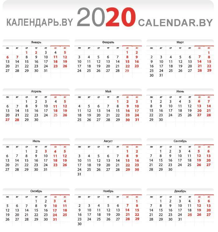 Календарь на 2020 год для Беларуси