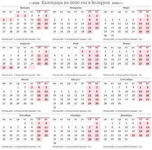 Производственный календарь для Беларуси на 2020 год для 5-дневной рабочей недели