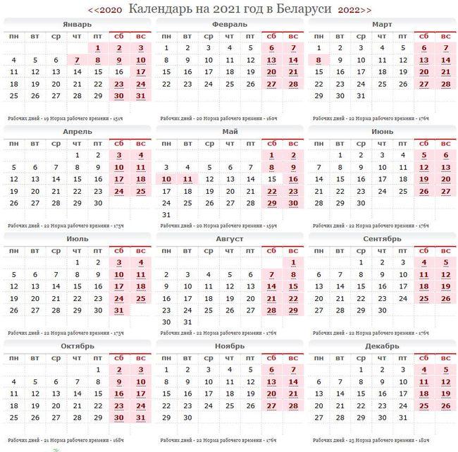 Производственный календарь для Беларуси на 2021 год для 5-дневной рабочей недели